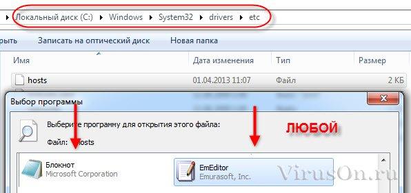 Не Зараженный Файл Hosts