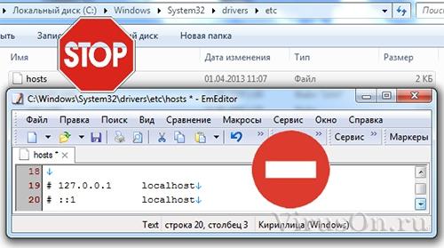 Удаление вируса Редактируем файл HOSTS
