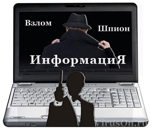 Взлом информации на компьютере. Защита системы
