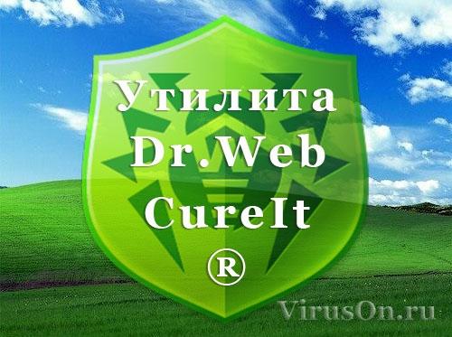 Проверка лечение компьютера утилитой Dr.Web CureIt