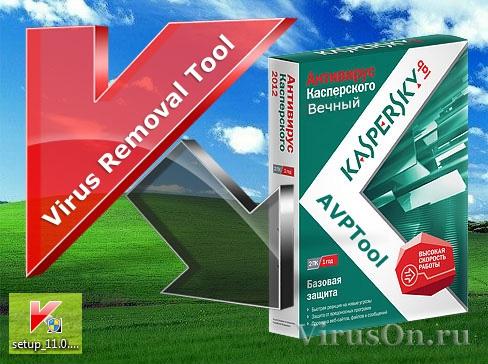 Скачать бесплатный антивирус Kaspersky Virus Removal Tool - AVPTool