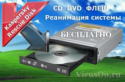 Безопасный загрузочный диск Kaspersky Rescue Disk. Бесплатная реанимация си ...