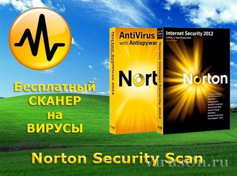 Поиск вирусов. Антивирус Norton Security Scan. Бесплатное сканирование