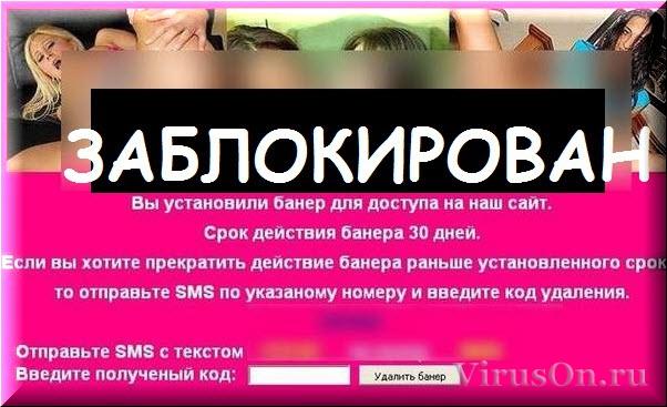 porno-banner-zahvativaet-vse-upravlenie