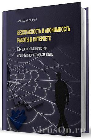 Книга. Безопасная работа в Интернете. Защита компьютера, анонимность