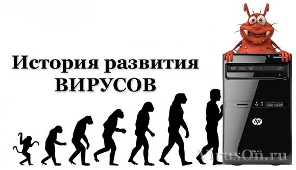 История развития вирусов. Создатели вирусных программ.