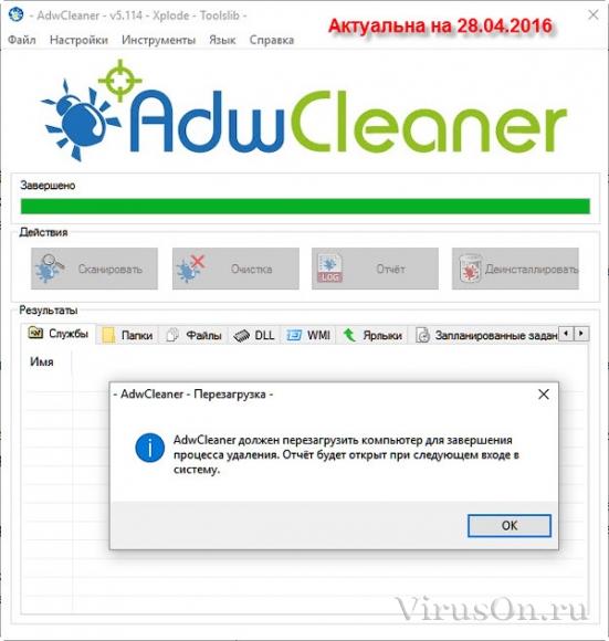Удаление рекламного нежелательного ПО с компьютера. Программа AdwCleaner.