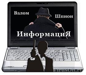 Программа шпион